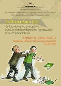 AFISA ENDOSXOLIKH BIA_low